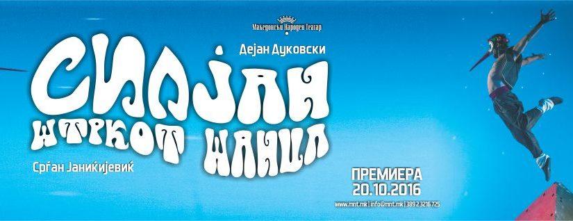 """премиера """" Силјан Штркот шанца"""" во МНТ"""
