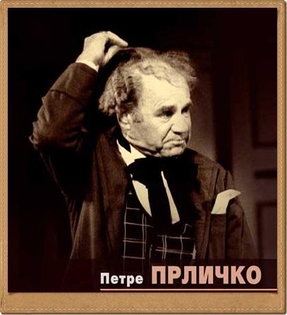 Петре Прличко 1907 –  1995 година