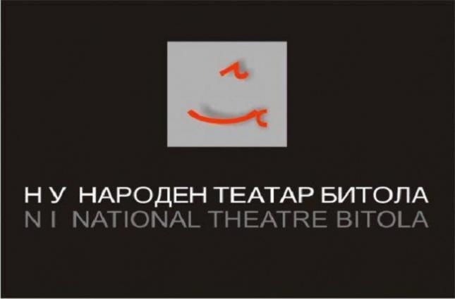 Народен Театар Битола 2017 година
