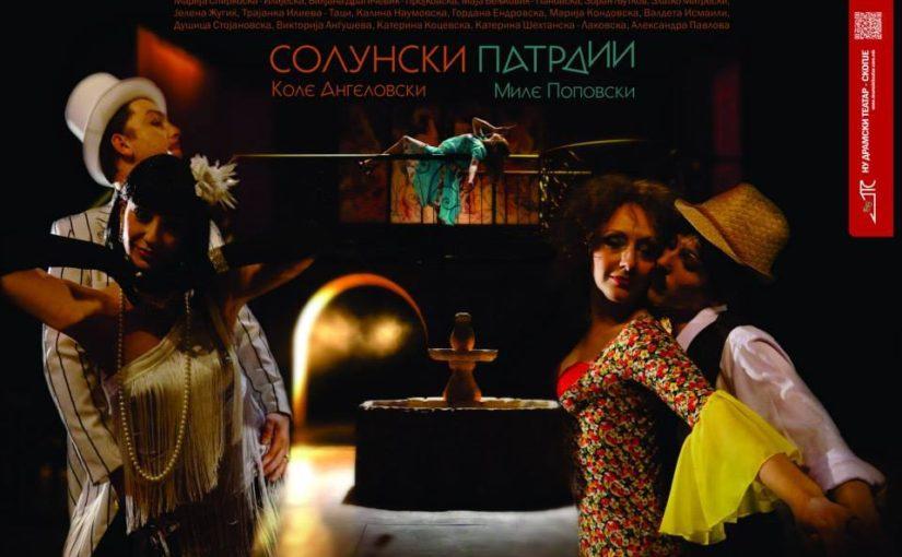 """Кон римејкот на """"Солунски патрдии"""" во Драмски театар"""