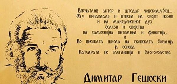 ДИМИТАР ГЕШОСКИ  ( 1928 – 1989 )