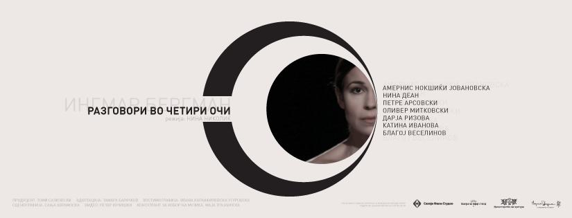 """Големи успеси на """"Разговори во четири очи"""" во Санкт Петербург"""