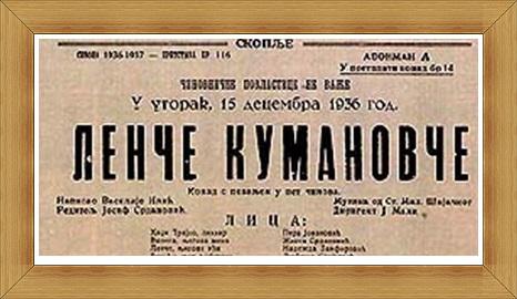 "Васил Иљоски ""Бегалка"" (1902-1995)"