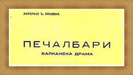 """Антон Панов """" Печалбари """"  ( 1906 – 1968 )"""