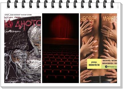 Годишна програма: Народен театар Штип – 2016 година.