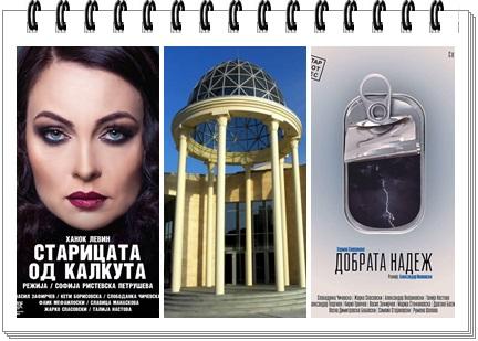"""Годишна програма на Театар """"Џинот"""" Велес за 2016 година"""