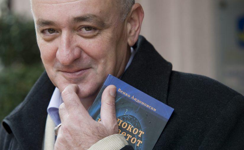 ВЕНКО АНДОНОВСКИ – професор, писател