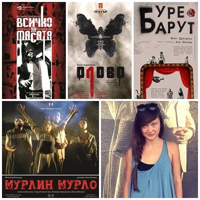 Ана Батева, режисер