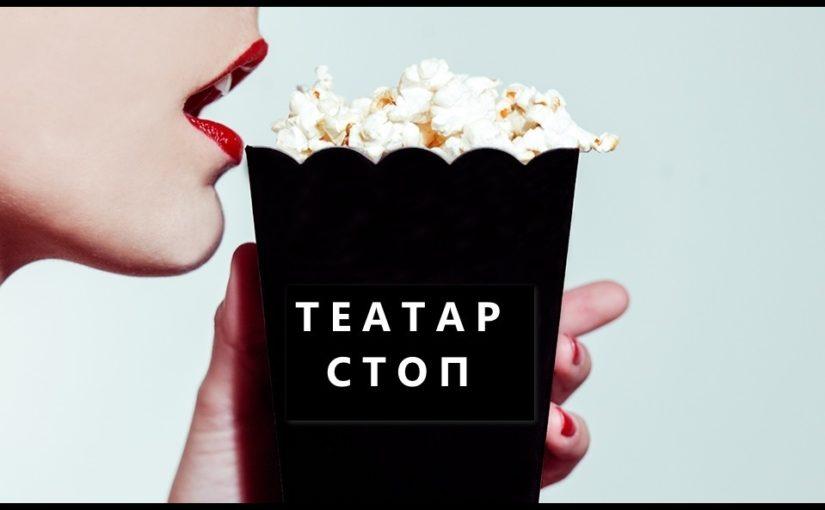 МАЛ ОБРОК ВО ТЕАТАР :)
