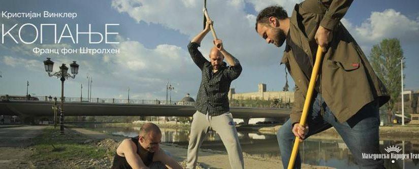 """МНТ со претставата """"Копање"""" го затвориDramatikerinnenfestival Graz,Австрија"""