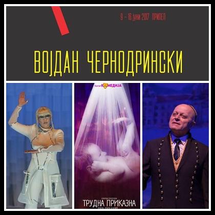 """Наградени на 52-от МТФ """"ВОЈДАН ЧЕРНОДРИНСКИ"""" ПРИЛЕП"""