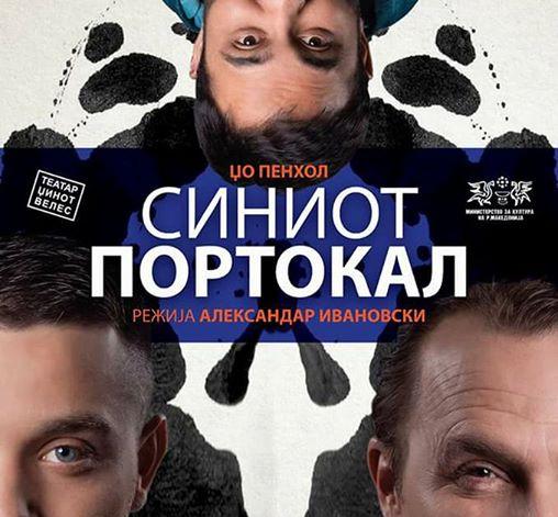 """Велешкиот театар со """"Синиот портокал"""" гостува во Софија"""