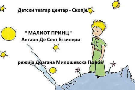 """"""" Малиот принц"""" за деца"""