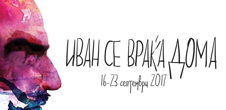 """""""Алиса зад огледалото"""" на Иван Поповски"""
