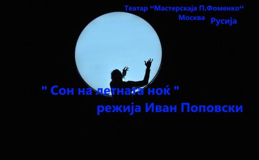 Театар-за гостувањето за Мастерскаја П. Фаменко од Русија и нашиот Иван Поповски