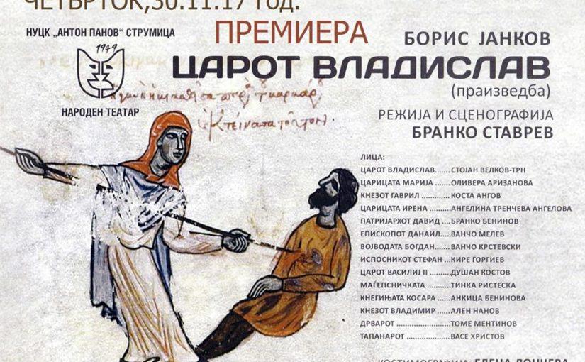"""""""Царот Владислав"""""""