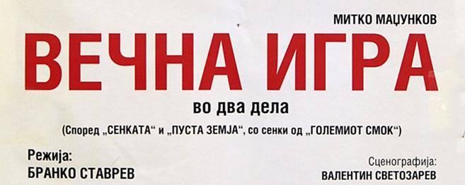 """Архетипските и митски симболи во драмската трилогија """"Вечна игра"""" од  Митко Маџунков"""