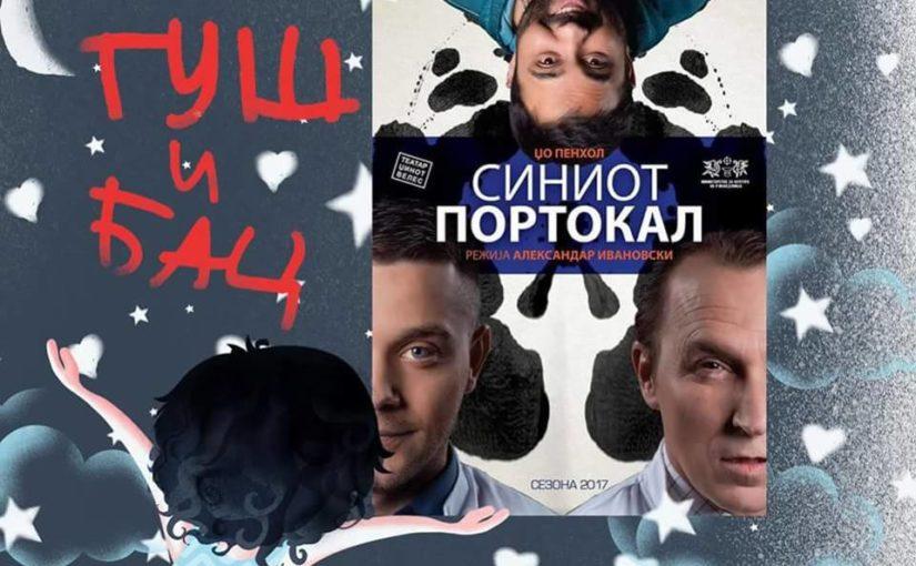 """Театар """" Јордан Х.К-Џинот """" Велес со претставата """"Синиот портокал"""""""