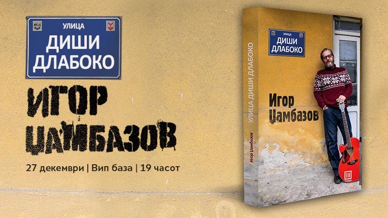 """Нова книга """"Улица Диши длабоко"""" – Игор Џамазов"""