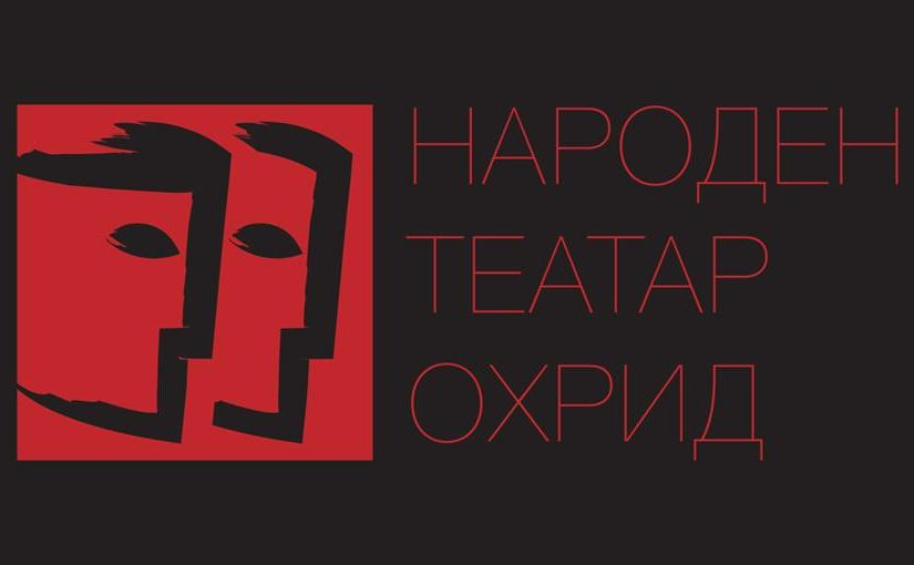 Народен Театар Охрид за 2017 година,
