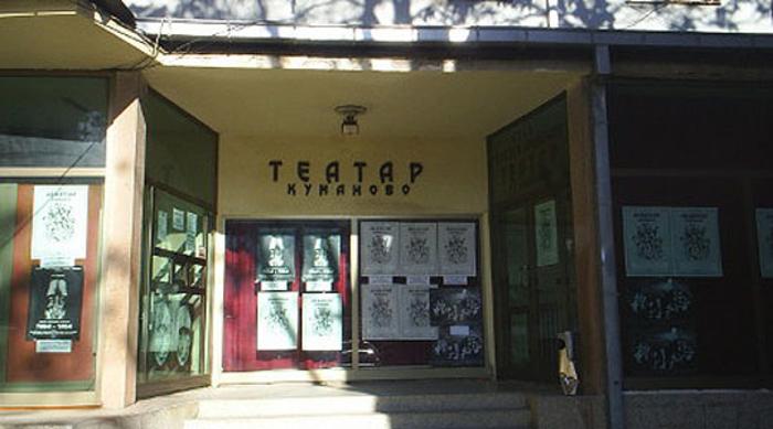 ТЕАТАР КУМАНОВО- 2017 ГОДИНА