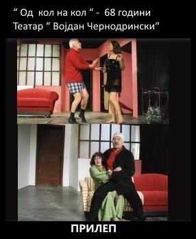 """Со """"Од кол на кол""""  Театарот во Прилеп слави 68 години постоење"""