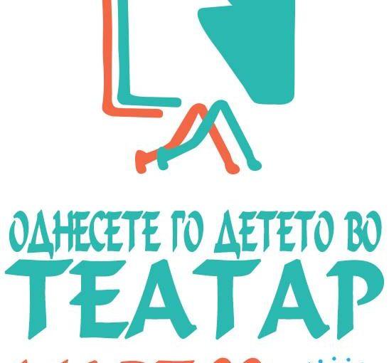 """20 Март – Светскиот ден на детските театри порака испратена од Македонија """" Бабец """""""