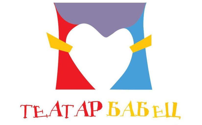 """""""Бабец театар"""""""