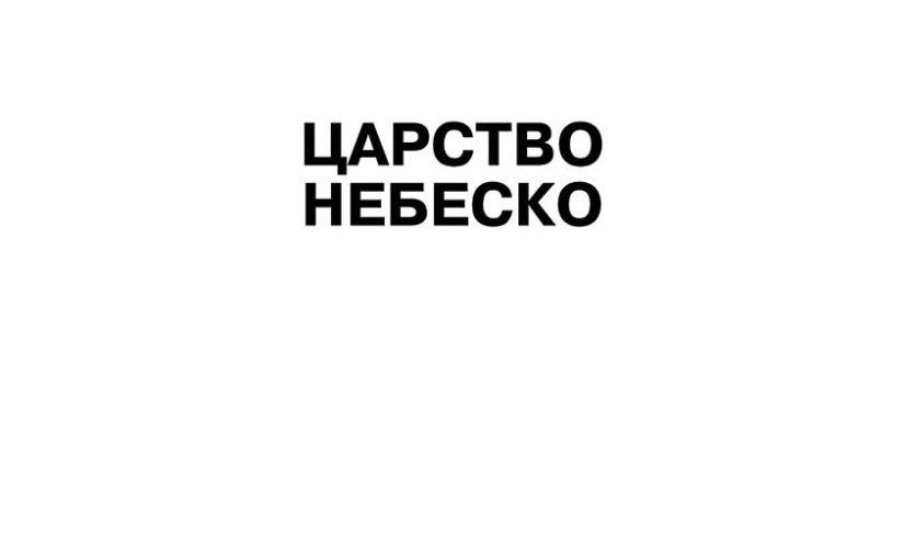 """""""ЦАРСТВО НЕБЕСКО""""  23 мај во МНТ гостува Народно позориште Белград"""