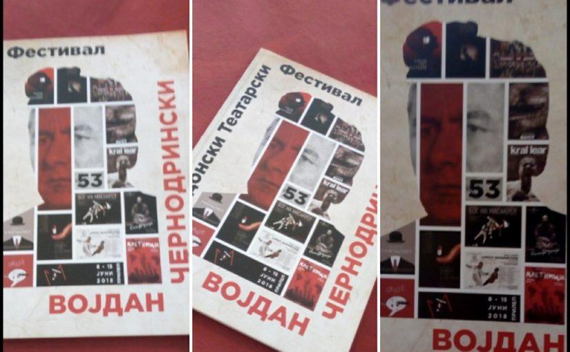 Доделени наградите на 53 Војдан Чернодрински – Прилеп