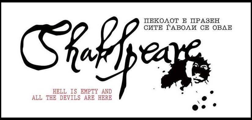 Шекспир во Битола