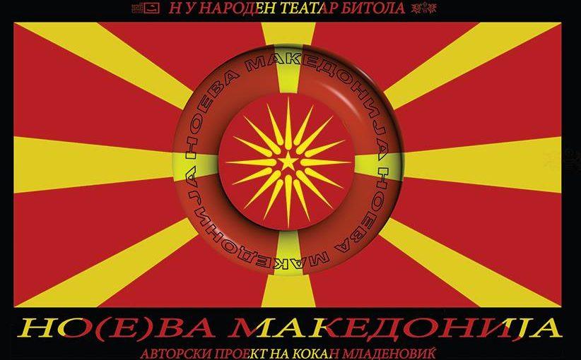 """Во Битолa театар : """"Но(е)ва Македонија"""" премиера"""