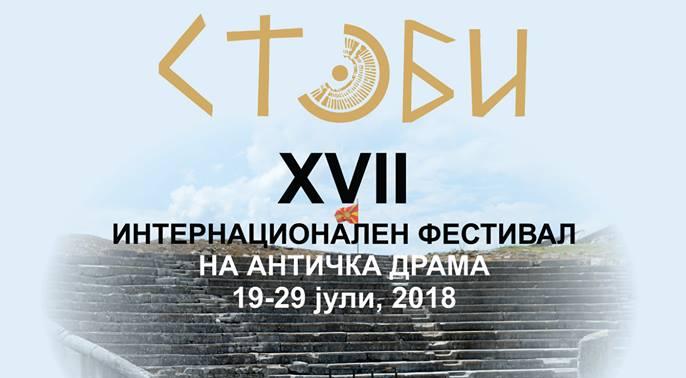 Фестивал на античка драма од 19 до 29 јули: Цезар и Нерон се враќаат во древното Стоби