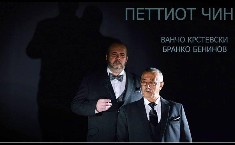 """""""Петтиот чин"""" – јубилеен за двајца актери"""