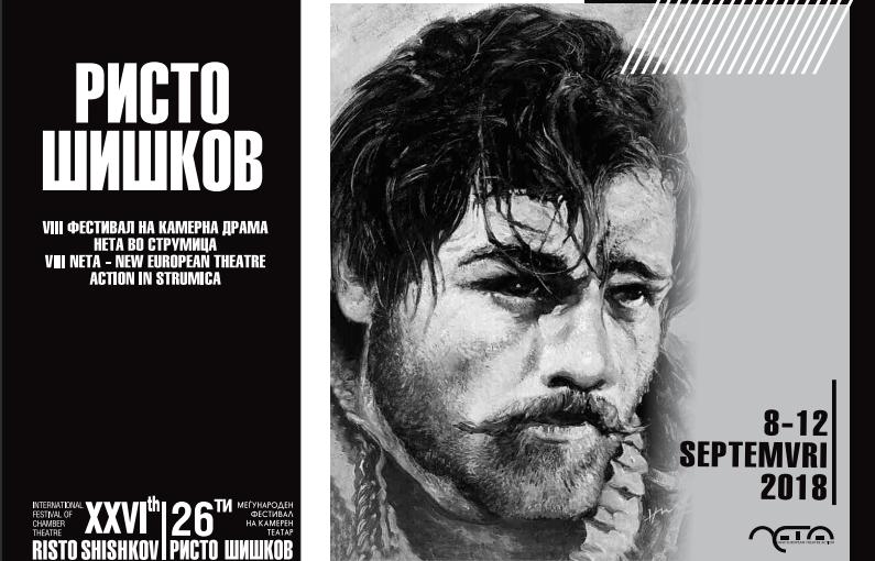 XXVI фестивал на Ристо Шишков 2018
