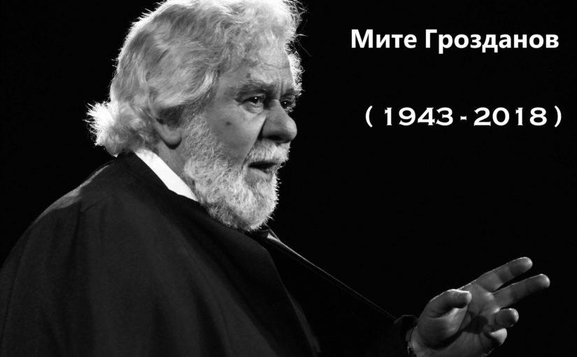 Колегите и пријателите се простија од театарскиот бард Мите Грозданов: