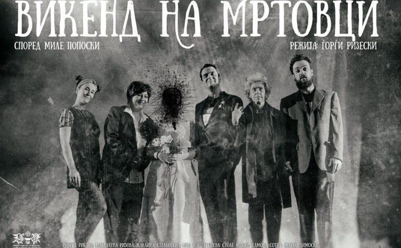 """По 30 години праизведба на""""Викенд на мртовци"""" вечерва премиерно во Театар комедија"""