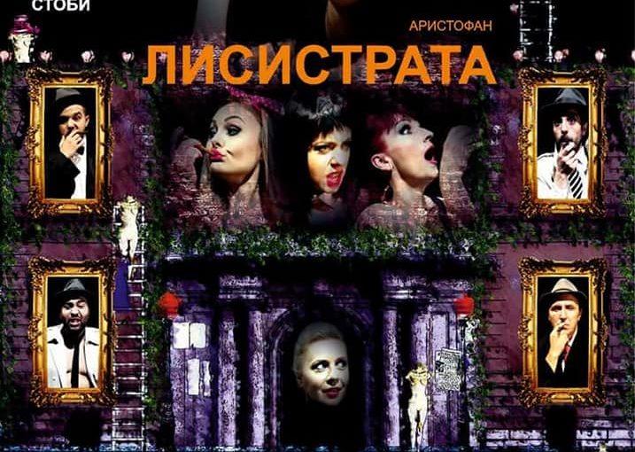 """""""Лисистрата"""" на сцената на Велешкиот театар"""