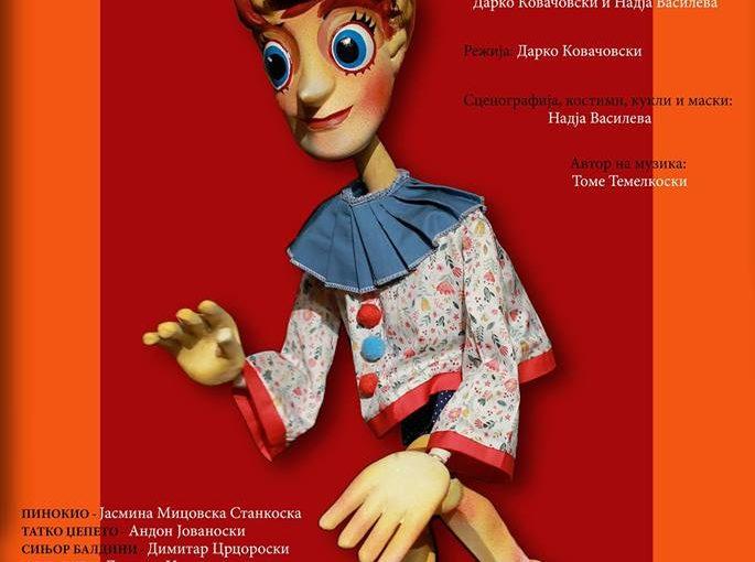 """""""Авантурите на Пинокио"""" Премиера во Прилеп"""