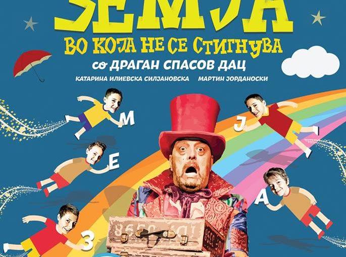 Премиерно во Театарот за деца и младинци: Првиот македонски мјузикл за деца со деца