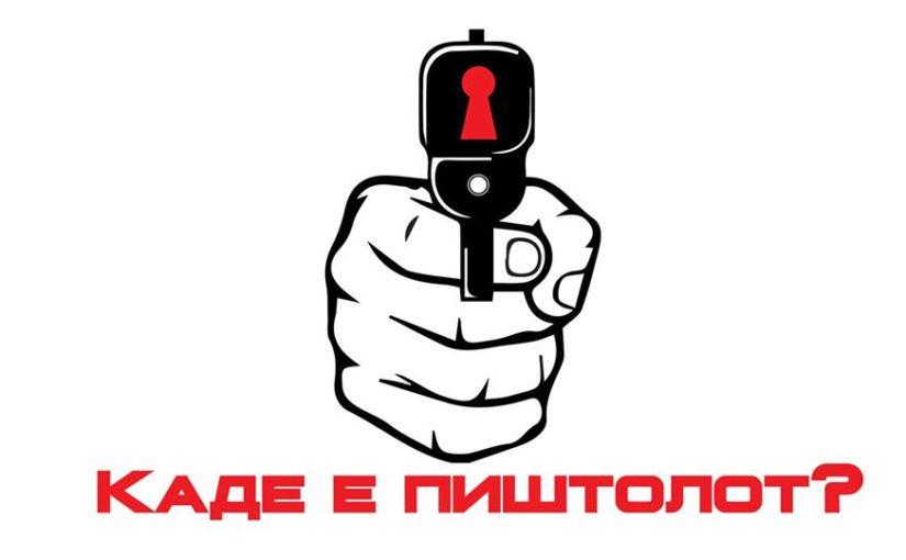 """Претставата """"Каде е пиштолот?"""" премиерно во Охридски театар"""